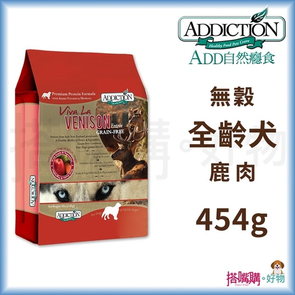 ADD自然癮食『無穀鹿肉狗寵食』454g 【搭嘴購】
