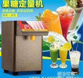 全自動台灣奶茶店設備16格商用果糖機吧台咖啡店精準果糖定量機MBS『潮流世家』