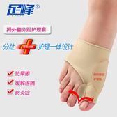 分趾器硅膠順趾墊成人腳趾分指器可穿鞋拇指外翻大腳骨兒童腳趾矯正器月光節88折