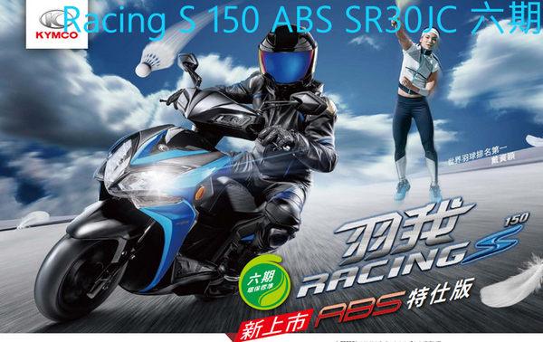 【雅虎獨家狠殺$ 限時搶】KYMCO Racing S 150 ABS(SR30JC) 六期環保 2018全新車 可申請退貨物稅4000汰舊換新