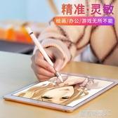 apple pencil電容筆ipad觸屏筆蘋果安卓細頭觸屏平板主動式手寫筆Air3通用智慧手機