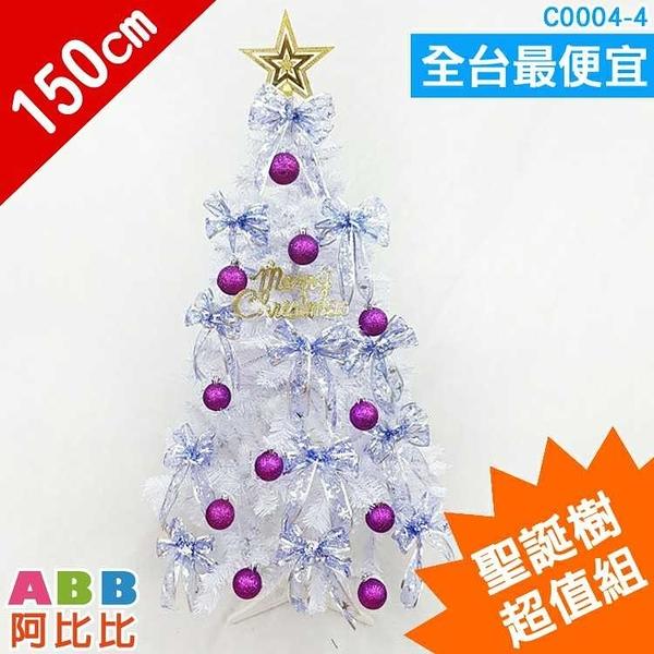 C0004-4_聖誕樹_5尺_超值組#聖誕派對佈置氣球窗貼壁貼彩條拉旗掛飾吊飾