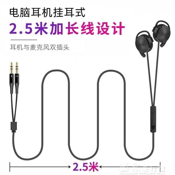 商務耳機電腦耳機掛耳式2.5米長線臺式機耳掛不入耳雙插孔耳麥雙插頭插 獨家流行館