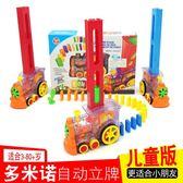 電動發牌自動擺放火車玩具