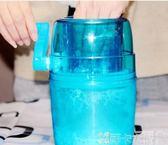 家用兒童手搖刨冰機小型迷你手動碎冰機雪花綿綿冰炒冰沙冰機 220V  DF 可卡衣櫃