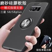 三星Galaxy S8 plus 手機殼S8 s8 保護套防摔車載指環支架金屬扣輕薄磨砂軟殼爵士系列