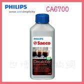 世博惠購物網◆PHILIPS飛利浦 (兩瓶組)咖啡機專用除鈣劑 CA6700 250ml◆台北、新竹實體門市