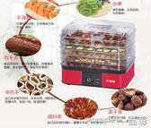 乾果機 食品烘乾機家用 水果蔬菜脫水機風乾機乾燥乾果機 220v JD 限時搶購