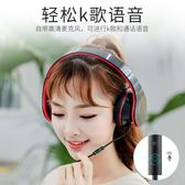 奇聯 Q4 手機耳機 頭戴式電腦耳麥有線吃雞帶話筒游戲音樂通用 生活樂事館