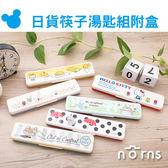 Norns 【日貨筷子湯匙組附盒】kanahei 愛麗絲 豆豆龍 迪士尼 嚕嚕咪 kitty 環保筷 餐具