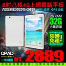 8吋4G電話8核IPS最新台灣OPAD平...