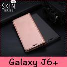 【萌萌噠】三星 Galaxy J4+ J6+ (2018) 6吋 簡約商務 融洽系列 純色側翻皮套 全包軟殼 插卡免扣 手機殼