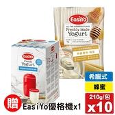 EasiYo 希臘式優格粉 (蜂蜜) 210gX10包 贈 EasiYo 優格機 X1 (紐西蘭原裝進口) 專品藥局【2018080】