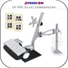 《飛翔無線3C》SPEEDCOM LA-6AK 鋁合金桌上型螢幕鍵盤滑鼠支撐架◉公司貨◉台灣製造◉適用15~24吋