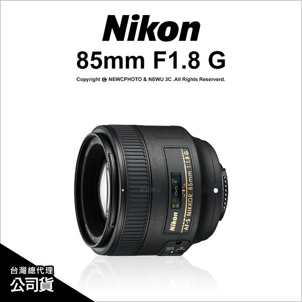 登入禮~1/31 Nikon AF-S 85mm F1.8 G 公司貨 大光圈 人像定焦鏡 國祥公司貨【24期免運】薪創數位