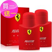 【買一送一】Ferrari法拉利 紅色法拉利男性淡香水(40ml)★ZZshopping購物網★