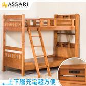 ASSARI-日式全實木插座雙層床架