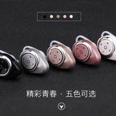 藍芽耳機掛耳式超小型無線迷你隱形運動單入耳塞開車微型頭戴式超長待機適用MOON衣櫥