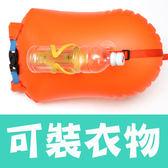 (水瓶支架型) 可裝衣物專業游泳浮球/橫渡日月潭必備/魚雷浮標.泳圈.造型泳圈.防水袋 可參考