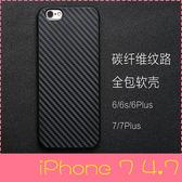 【萌萌噠】iPhone 7  (4.7吋) 商務簡約款 碳纖維紋路保護殼 全包矽膠軟殼 手機殼 手機套 外殼