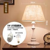 台燈 台燈臥室床頭北歐美式客廳燈現代簡約時尚溫馨創意遙控床頭櫃台燈220V igo 城市玩家