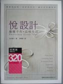 【書寶二手書T6/電腦_QEB】悅設計-優雅手作 品味生活_吉川智子, 張瑞娟