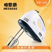 烘焙迷你大功率電動打蛋器家用手持打蛋機和面攪拌烘培WY【週年店慶好康八五折】