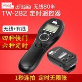 品色TW-282定時快門線單反5d4 1dx760d5D3無線For佳能6D5D2遙控器【潮男街】