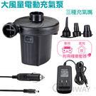 大風量 電動充氣泵 小型電動打氣機