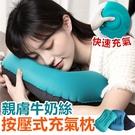 [U型枕] 按壓式充氣枕頭 充氣枕 頸枕 午睡枕 靠枕 空氣枕 趴睡枕 U型充氣枕【RS790】