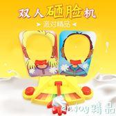新年鉅惠 桌面聚會游戲第二代雙人打臉機奶油砸派機親子互動玩具