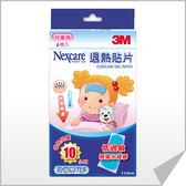 3M Nexcare 退熱貼片