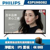 ★送烤麵包機★PHILIPS飛利浦 43吋4K UHD連網液晶+視訊盒43PUH6082