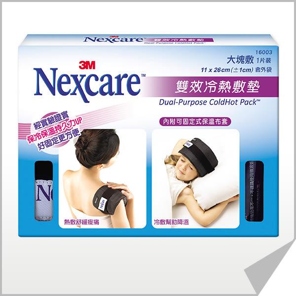3M Nexcare 16003 雙效冷熱敷墊-大塊敷x1+保溫布套