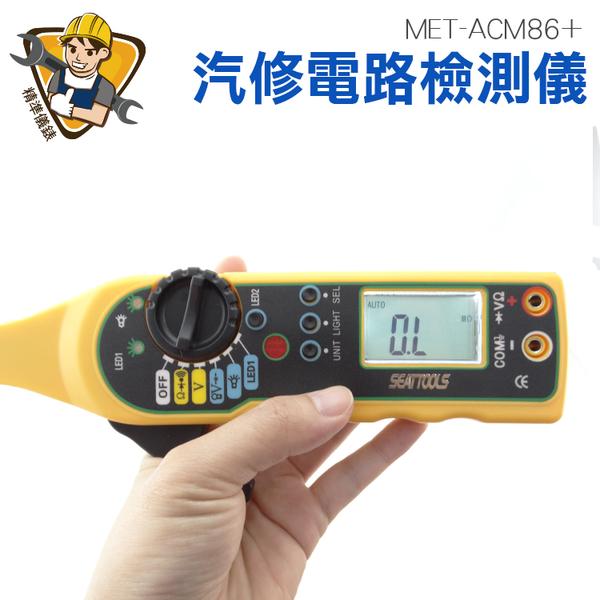 《精準儀錶旗艦店》電路故障 汽修信號檢測器 鉤住電線 電路保養 MET-ACM86+