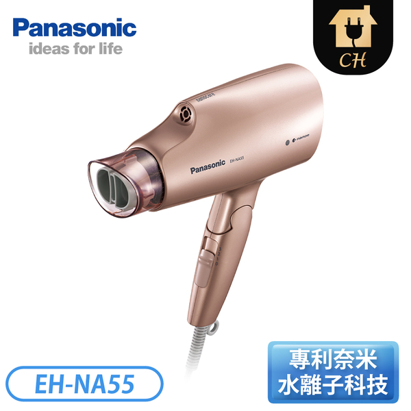 [Panasonic 國際牌]奈米水離子吹風機 EH-NA55