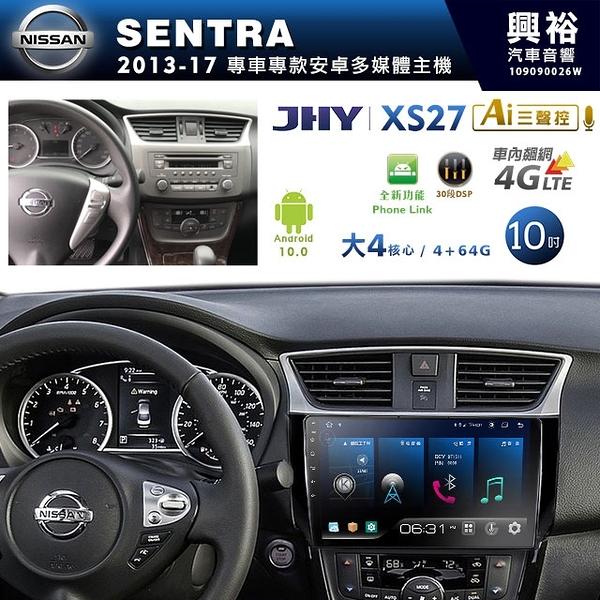 【JHY】2013~17年NISSAN SENTRA專用10吋XS27系列安卓機*Phone Link+送1年4G上網*大4核心4+64