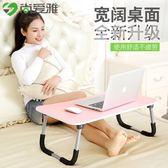 筆記本電腦桌做床上用可折疊懶人大學生宿舍學習桌小桌子簡易書桌   color shopYYP