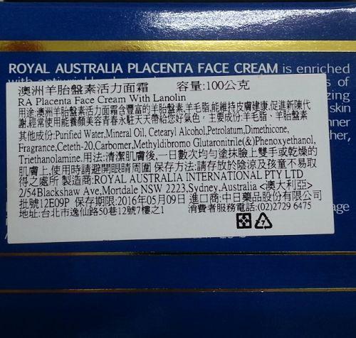 澳洲羊胎盤素活力面霜100G