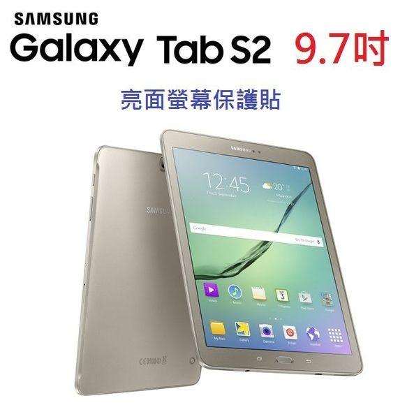 Samsung 三星 Tab S2 9.7吋 T810 T815 保護貼 抗刮 螢幕保護貼 透明 免包膜了【采昇通訊】