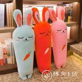 胡蘿卜長條抱枕毛絨玩具兔子布娃娃公仔可愛睡覺生日禮物女孩懶人