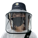 帽子女防飛沫漁夫帽韓國潮春秋遮陽防曬紫外線防疫隔離罩防護帽子 快速出貨