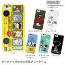 尼德斯Nydus 日本正版 Snoopy 史努比 TPU款殼 保護殼 手機殼 4.7吋 iPhone7 -共6款