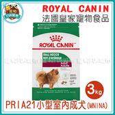 寵物FUN城市│法國皇家 PRIA21小型室內成犬【3KG】(狗飼料,犬糧)