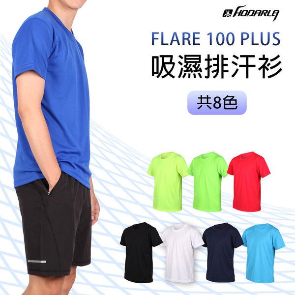 HODARLA FLARE 100 PLUS 男女吸濕排汗衫(短T 短袖T恤 台灣製≡體院≡