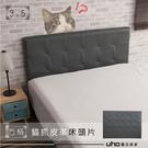 床頭【UHO】艾克方格貓抓皮革床頭片-3.5尺單人
