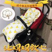 嬰兒童手推車睡袋秋冬季防風保暖腳套寶寶傘車腳罩通用棉坐墊加厚