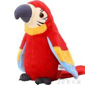 會說話的玩具學說話的鸚鵡兒童復讀學舌變聲錄音電動聲控毛絨玩具YYP 伊鞋本鋪