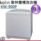 【信源】9公斤【Kolin歌林半自動雙槽洗衣機】KW-900P / KW900P