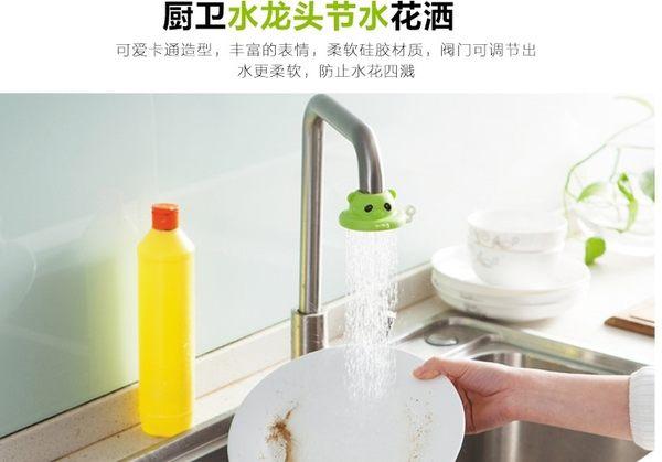 [協貿國際]  水龍頭防濺節水器花灑過濾器 (4個價)